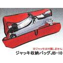 大自工業 メルテック ジャッキ収納バッグ JB-10 F-85 F-70 F-26用 ジャッキ保管時のホコリや汚れを防ぐ meltec