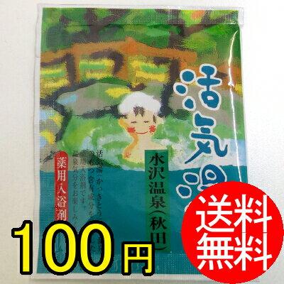 活気湯 水沢温泉 20g