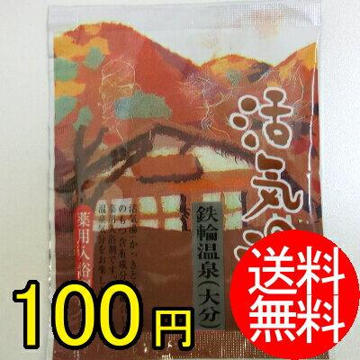 活気湯 鉄輪温泉 20g