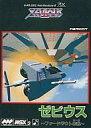 MSX2 カートリッジROMソフト ゼビウス-ファードラウト伝説- 箱説なし