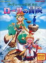 Win3.1 CDソフト ワルキューレ外伝ローザの冒険