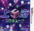 上海3Dキューブ/3DS/CTR-P-ASHJ/A 全年齢対象