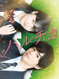 ハルチカ 豪華版/Blu-ray Disc/BIXJ-0249
