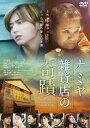 ナミヤ雑貨店の奇蹟/DVD/ ハピネット BIBJ-8498