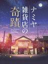 ナミヤ雑貨店の奇蹟 豪華版/DVD/ ハピネット BIBJ-8499