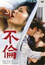 ロマンポルノ45周年記念・HDリマスター版「ゴールドプライス3000円シリーズ」DVD 不倫