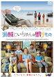海賊じいちゃんの贈りもの/DVD/BIBF-2950