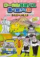 ローカル路線バス乗り継ぎの旅 大阪城~兼六園編/DVD/BBBE-3126