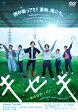 キセキ -あの日のソビト- 通常版/DVD/BIBJ-3186