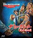 ザ・ミューティレーター/猟奇!惨殺魔 -HDリマスター版-/Blu-ray Disc/ ハピネット BBXF-2118