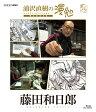 浦沢直樹の漫勉 藤田和日郎 Blu-ray/Blu-ray Disc/HPXR-133