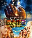 西遊記2~妖怪の逆襲~/Blu-ray Disc/ ハピネット HPXN-76