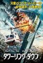 タワーリング・ダウン/DVD/ ハピネット HPBR-211