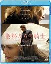 聖杯たちの騎士/Blu-ray Disc/ ハピネット HPXN-77