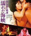 ロマンポルノ45周年記念・HDリマスター版ブルーレイ おんなの細道 濡れた海峡/Blu-ray Disc/ ハピネット HPXN-85