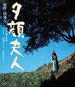 ロマンポルノ45周年記念・HDリマスター版ブルーレイ 夕顔夫人/Blu-ray Disc/ ハピネット HPXN-86