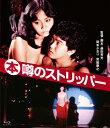 ロマンポルノ45周年記念・HDリマスター版ブルーレイ (本)噂のストリッパー/Blu-ray Disc/ ハピネット HPXN-87