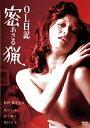 ロマンポルノ45周年記念・HDリマスター版「ゴールドプライス3000円シリーズ」DVD OL日記 密猟 あさる/DVD/ ハピネット HPBN-111