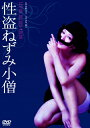 ロマンポルノ45周年記念・「ロマンポルノ・シルバープライス2000円」シリーズ! 性盗ねずみ小僧/DVD/ ハピネット HPBN-118