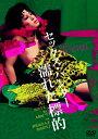 ロマンポルノ45周年記念・「ロマンポルノ・シルバープライス2000円」シリーズ! セックス・ハンター 濡れた標的/DVD/ ハピネット HPBN-119