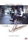 シューマンズ バー ブック/DVD/ ハピネット PADS-1011