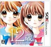 12歳。~恋するDiary~ 3DS