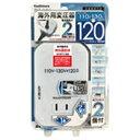 樫村 海外用薄型2口変圧器USB110-130V/120VA WT-34U