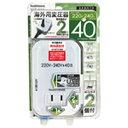 樫村 海外用薄型2口変圧器USB220-240V/40VA WT-55E