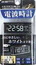 電波時計・電池式 ホワイト文字発光(AK-82)