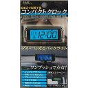 カシムラコンパクトクロックAK-92