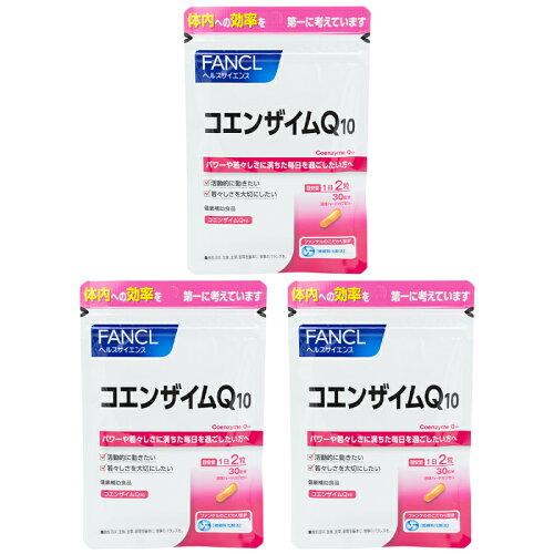 ファンケル コエンザイムQ10 60粒×3袋