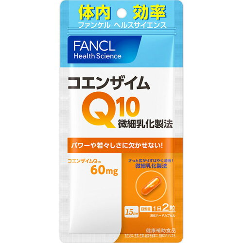 ファンケル コエンザイムQ10微細乳15日 30粒