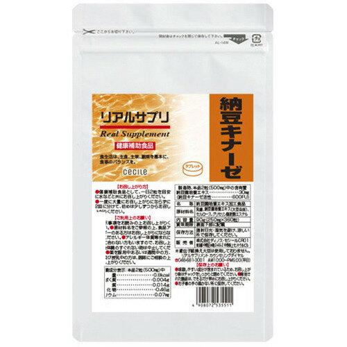 リアルサプリ 納豆キナーゼ 360粒