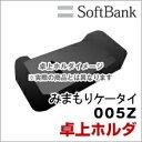 【SoftBank純正】みまもりケータイ 005Z用 卓上ホルダー|ZEEAF1