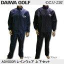 Daiwa(ダイワ)ADVISOR(アドバイザー)レインウェア上下セット DZ11-Z02の画像