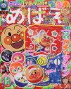 めばえ 2018年 12月号 雑誌 /小学館