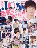 JUNON (ジュノン) 2017年 08月号 雑誌 /主婦と生活社