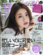 With (ウィズ) 2017年5月号増刊 2017年 05月号 雑誌 /講談社