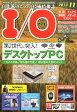 I/O (アイオー) 2013年 11月号 雑誌