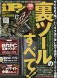 iP! (アイピー) 2017年 05月号 雑誌 /晋遊舎