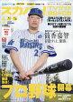 スカパー!TVガイド BS+CS 2017年 04月号 雑誌 /東京ニュース通信社