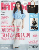 In Red (インレッド) 2017年 05月号 雑誌 /宝島社