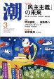潮 2017年 03月号 雑誌 /潮出版社