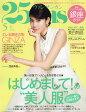 25ans (ヴァンサンカン) 2017年 05月号 雑誌 /講談社