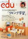 edu (エデュー) 2014年 01月号 雑誌 /小学館