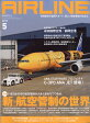 AIRLINE (エアライン) 2017年 05月号 雑誌 /イカロス出版