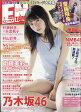 ENTAME (エンタメ) 2017年 05月号 雑誌 /徳間書店