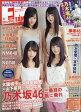 ENTAME (エンタメ) 2017年 06月号 雑誌 /徳間書店