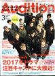 Audition (オーディション) 2017年 03月号 雑誌 /白夜書房