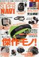 スマホ&ガジェット SUPER NAVI 2014年 01月号 雑誌